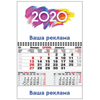 Календарь квартальный настенный ЭКОНОМ