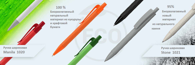 Ручки эко